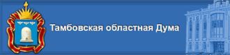 Тамбовская областная Дума