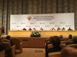 На коллеги Министерства здравоохранения Российской Федерации подвели итоги 2017 года и определили задачи на 2018 год