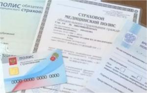 Полис ОМС выдается гражданам РФ без ограничения срока действия